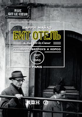 Бит Отель : Гинзберг, Берроуз и Корсо в Париже, 1957–1963