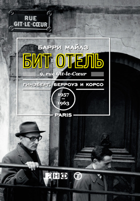 Бит Отель = The Beat Hotel : Гинзберг, Берроуз и Корсо в Париже, 1957–1963