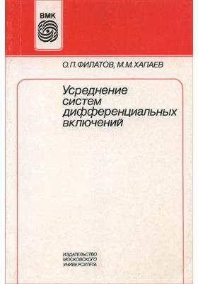 Усреднение систем дифференциальных включений: учебное пособие