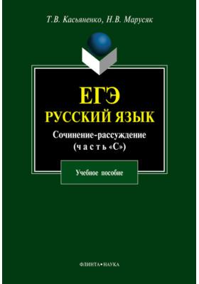 ЕГЭ. Русский язык. Сочинение-рассуждение (часть «С»)