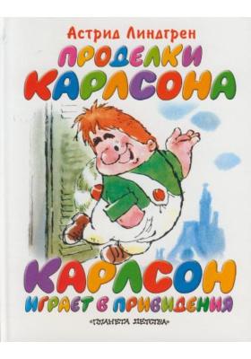 """Проделки Карлсона. Карлсон играет в привидение : Главы из книги """"Малыш и Карлсон, который живет на крыше"""""""