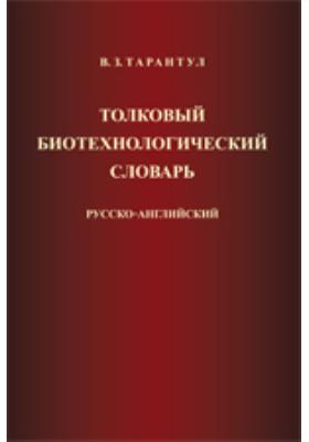 Толковый биотехнологический словарь (русско-английский)
