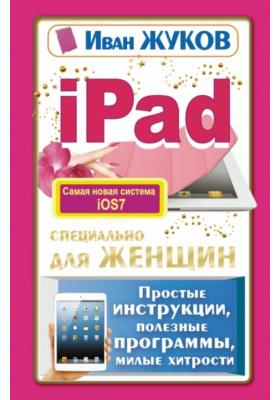 iPad специально для женщин : Простая инструкция, полезные программы, милые хитрости