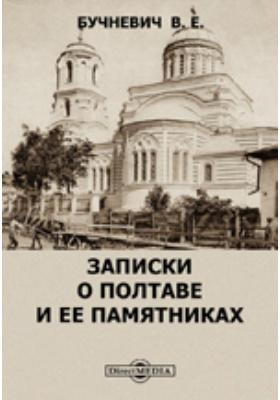 Записки о Полтаве и ее памятниках