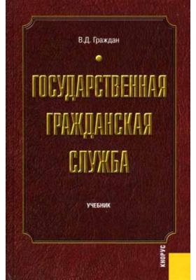 Государственная гражданская служба : Учебник