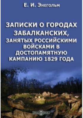 Записки о городах забалканских, занятых российскими войсками в достопамятную кампанию 1829 года