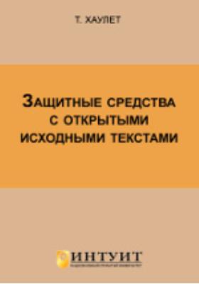 Защитные средства с открытыми исходными текстами : Практическое руководство по защитны м приложениям: учебное пособие