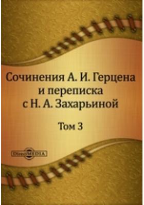 Сочинения А. И. Герцена и переписка с Н. А. Захарьиной. В семи томах. Т. 3