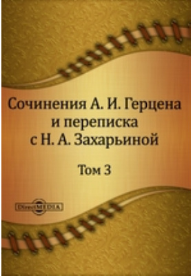 Сочинения А. И. Герцена и переписка с Н. А. Захарьиной. В семи томах: публицистика. Т. 3