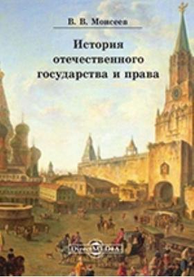 История отечественного государства и права: учебное пособие для вузов
