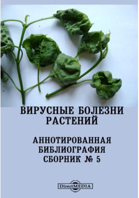 Вирусные болезни растений : аннотированная библиография: библиографическое пособие. сборник № 5