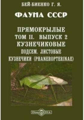 Фауна СССР. Прямокрылые. Кузнечиковые. Подсем. Листовые кузнечики (Phaneropterinae). Т. II, Вып. 2