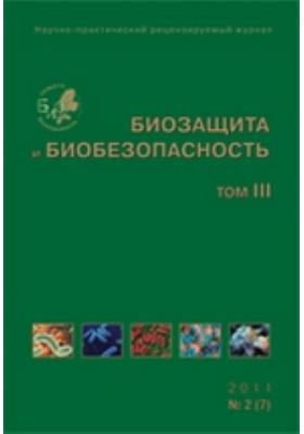 Биозащита и биобезопасность: журнал. 2011. Том III, № 2(7)