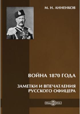 Война 1870 года. Заметки и впечатления русского офицера