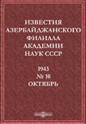 Известия Азербайджанского филиала Академии наук СССР. № 10. 1943 г, Октябрь
