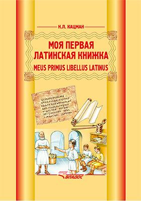 Моя первая латинская книжка = Meus primus libellus Latinus: учебник