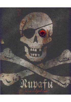 Пираты и их сокровища = Pirates