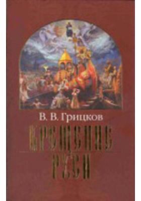 Крещение Руси в 2 частях Часть II. Митрополит Михаил, Ч. I. Владимир Святой