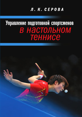 Управление подготовкой спортсменов в настольном теннисе: учебное пособие