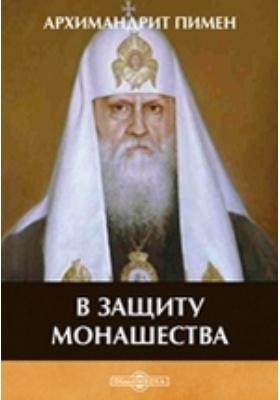 В защиту монашества