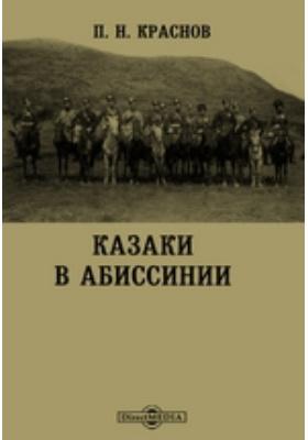 Казаки в Абиссинии: документально-художественная литература