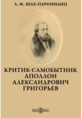 Критик-самобытник Аполлон Александрович Григорьев