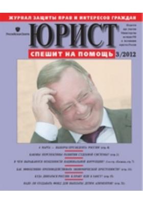 Юрист спешит на помощь: журнал. 2012. № 3