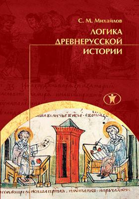 Логика древнерусской истории: монография
