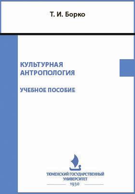 Культурная антропология: учебное пособие