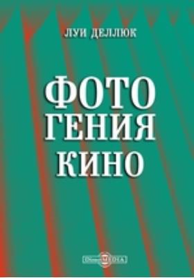 Фотогения кино: научно-популярное издание