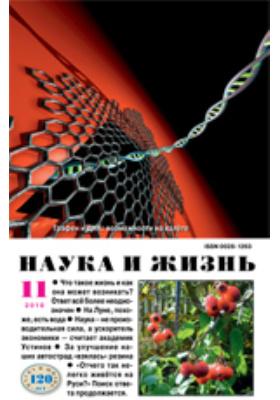 Наука и жизнь: журнал. 2010. № 11