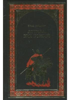 Аттила, Бич божий = Attila, The Scourge of God : Роман