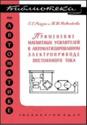 Применение магнитных усилителей в автоматизированном электроприводе постоянного тока