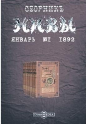"""Сборник """"Нивы"""" на 1892 год. Январь. 1892. № 1"""