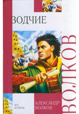 Зодчие : Исторический роман