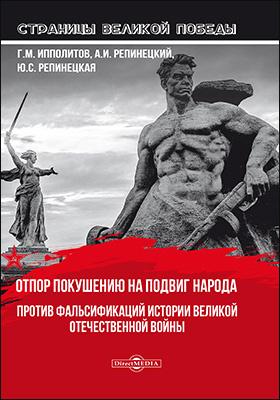 Отпор покушению на подвиг народа. Против фальсификаций истории Великой Отечественной войны: научно-популярное издание