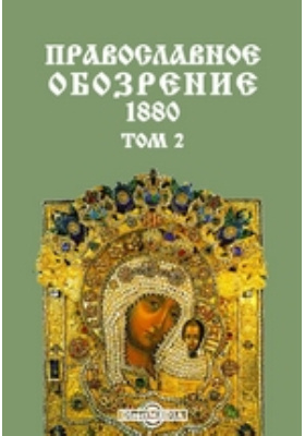 Православное обозрение: журнал. 1880. Т. 2