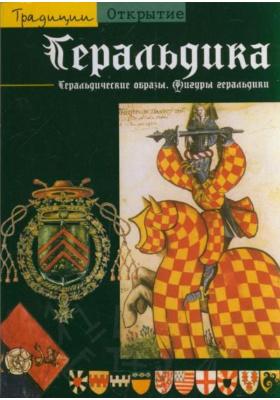 Геральдика = Figures de I'heraldique
