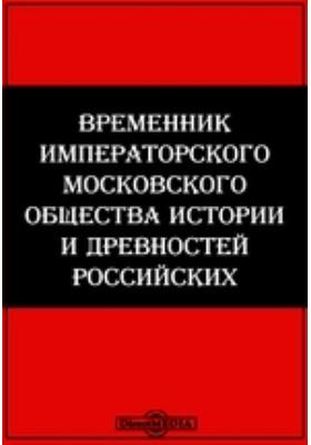 Временник Императорского Московского Общества Истории и древностей Российских: монография. Книга 15
