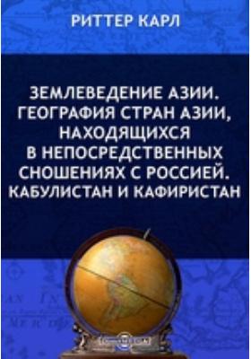 Землеведение Азии. География стран Азии, находящихся в непосредственных сношениях с Россией. Кабулистан и Кафиристан