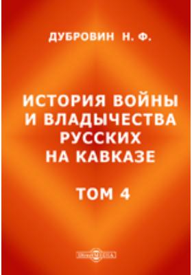 История войны и владычества русских на Кавказе. Т. 4
