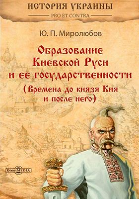 Образование Киевской Руси и ее государственности (Времена до князя Кия и после него)