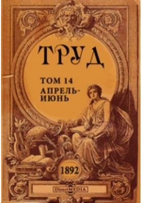 Труд. Вестник литературы и науки: журнал. 1892. Т. 14, Апрель-Июнь