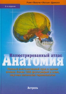 Иллюстрированный атлас. Анатомия = Color Atlas of Anatomy : Шестое издание