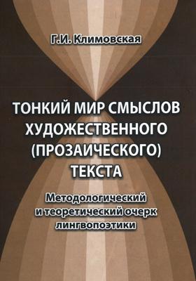 Тонкий мир смыслов художественного (прозаического) текста : методологический и теоретический очерк лингвопоэтики: монография