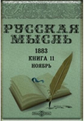 Русская мысль. 1883. Книга 11, Ноябрь