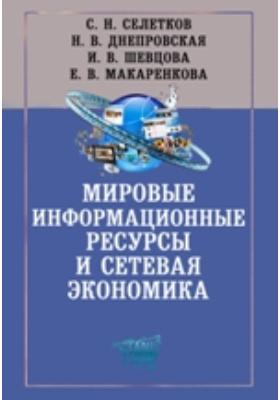 Мировые информационные ресурсы и сетевая экономика: учебно-практическое пособие