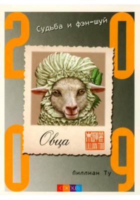 Овца. Судьба и фэн-шуй : Ваш астропрогноз на 2009 год