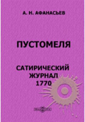 Пустомеля. Сатирический журнал. 1770