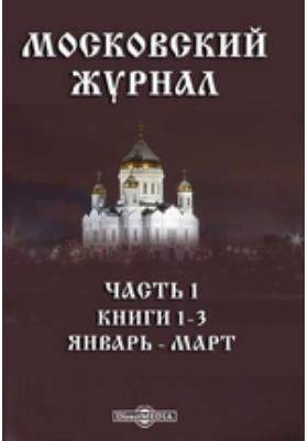 Московский журнал: журнал. 1791. Кн. 1-3. Январь-март, Ч. 1
